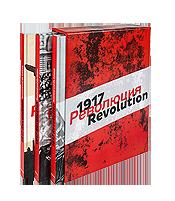 Buchcover Schuber Revolution